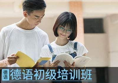 重庆德语初级培训班