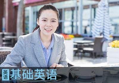 重庆基础英语培训