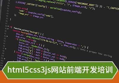 html5css3js网站前端开发培训