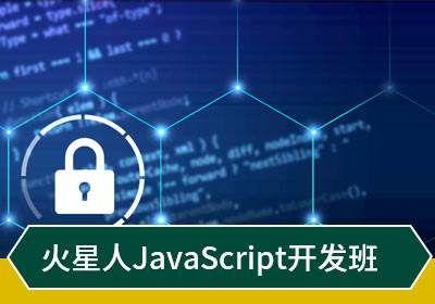 javascript开发培训课程