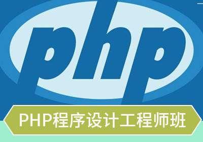 PHP程序设计工程师班