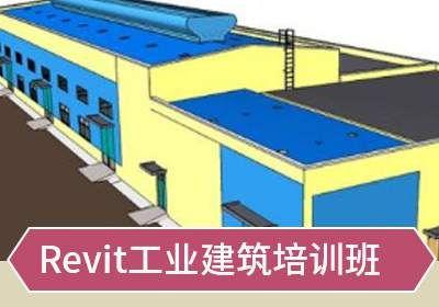 Revit工业建筑培训班