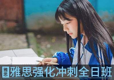 重庆雅思名师培训强化冲刺6人班