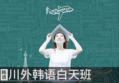 川外韩语白天班