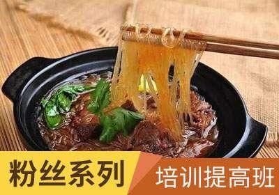 桂林米粉系列
