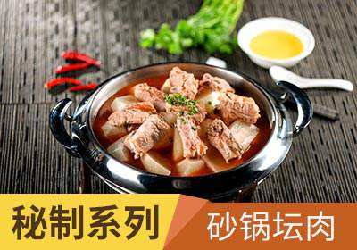 砂锅坛肉技术培训