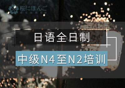 日语全日制中级N4至N2培训