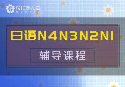 樱花日语N4N3N2N1辅导课