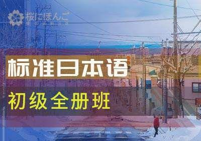 标准日本语初级全册班