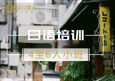 常州日语4至6人小班培训
