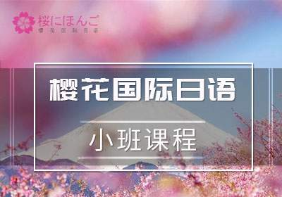 櫻花日語貴族小班課