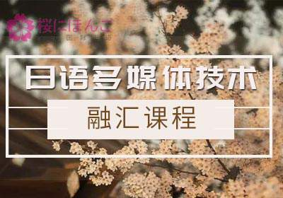 无锡樱花国际日语多媒体基础课