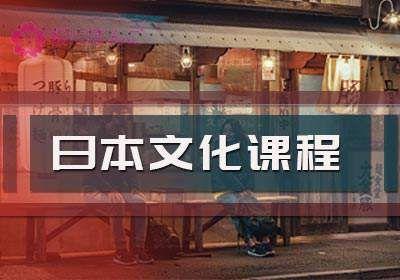 福州日本文化课程