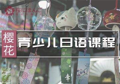 南京櫻花青少兒日語課程