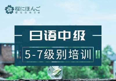 日語中級5-7級別培訓