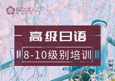 高级日语8-10级别培训