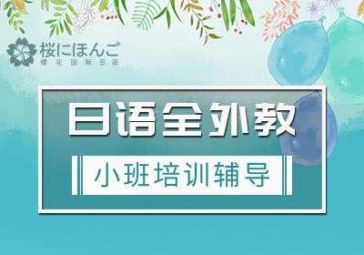 福州日语全外教小班培训辅导