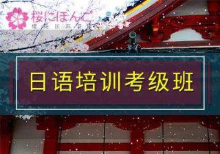 樱花日语考级班