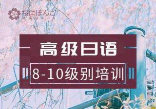 苏州高级日语8910级别培训
