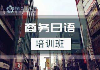 商务日语高级通关班试听课