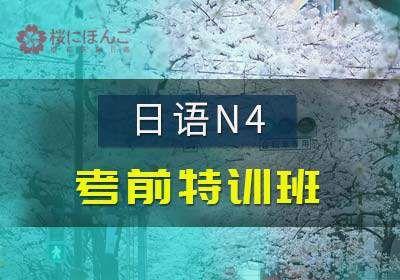 日语N4考前特训班