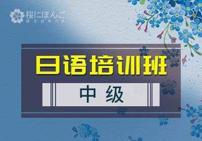 无锡樱花日语中级培训