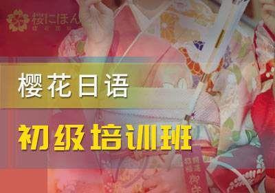 无锡樱花初级日语培训