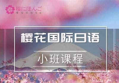 无锡樱花国际日语日式小班课