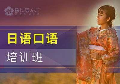 日语口语培训班