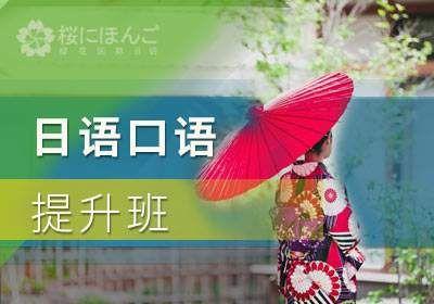日语口语提升班