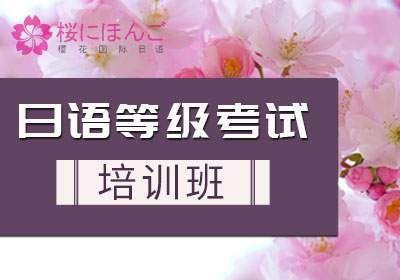 樱花日语等级考试培训