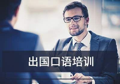 出国口语培训