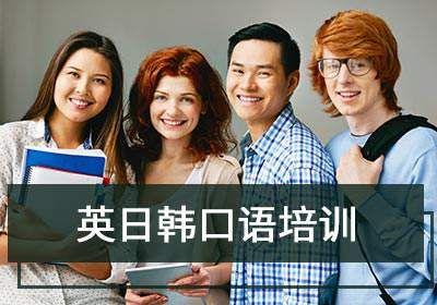 英日韩口语培训必选聊大誉远研究所