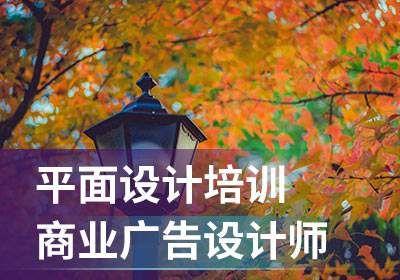 上海广告设计培训班