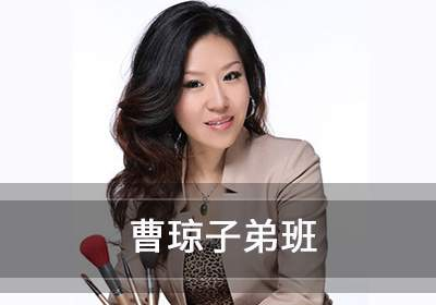 南宁化妆师招徒之曹琼特别子弟班