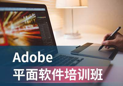 Adobe平面软件培训班