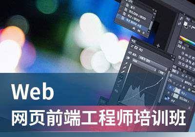 上海黄浦Web网页前端工程师培训班