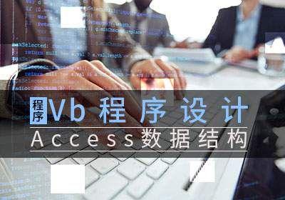 长春Vb程序设计Access数据结构