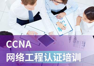 思科CCNP认证网络工程培训