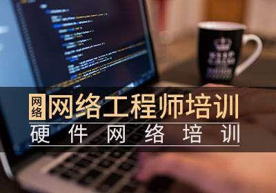 网络工程师培训硬件网络培训科普计算机