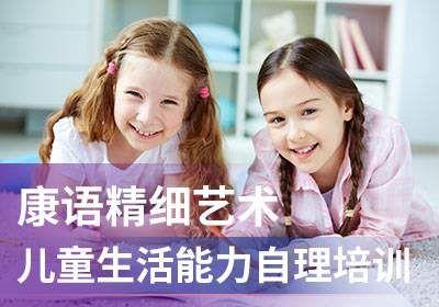 康语精细艺术儿童生活能力自理培训