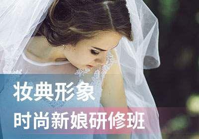 时尚新娘研修班