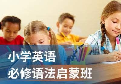 上海英语必修语法启蒙班