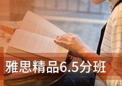 南京雅思起步65班