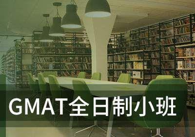 南京朗阁GMAT保650