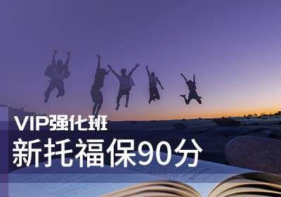 南京朗阁新托福VIP速达班保90分