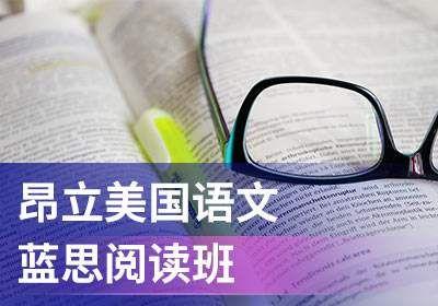昂立美国语文-蓝思阅读班(一级)