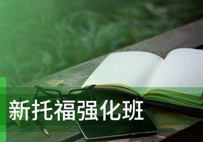 南京朗閣新托福速達班