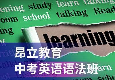 上海初中中考英语读写班