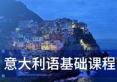 意大利语出国培训课程